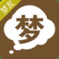 周公解梦大全免费版下载手机版 3.2.0
