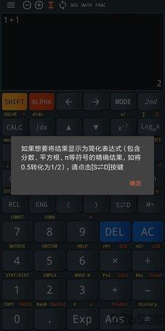 卡西欧高级计算器app最新安卓pro破解中文版