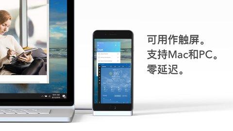 duet display苹果最新版