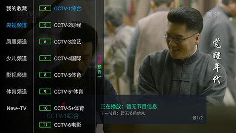 坚果hkTV官方最新版