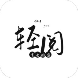輕閱app官方網站 10062