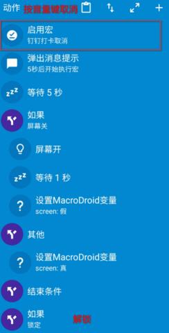 MacroDroid吾爱破解汉化版