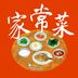 家常菜免费版app 5.3.20