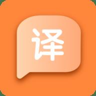 语言翻译app排行榜手机版 1.0.2
