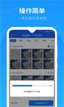 数据恢复大师app手机破解版