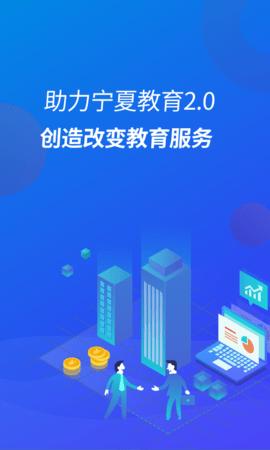 宁财缴费app自助缴费