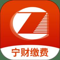 宁财缴费app自助缴费 v4.7.9