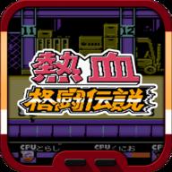 熱血格斗老虎密碼中文版 1.0