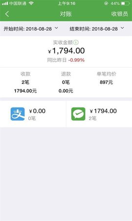 微邮付app安卓最新版