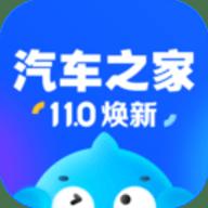 汽车报价大全app官方免费版 11.0.0