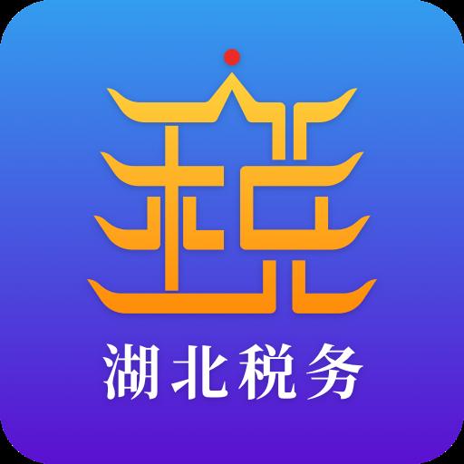 湖北国家税务总局增值税发票查询平台 v5.1.5