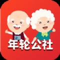 年轮公社(老年)社交软件 1.1.1
