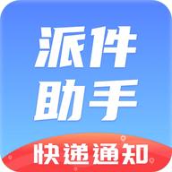 派件助手app安卓最新版 v4.2.9