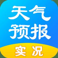 实况天气预报手机app精准版 2109030