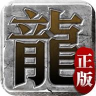 迷失传说正版传奇游戏安卓版 V2.2.0