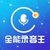 全能錄音王中文最新版 2.0.9