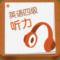 英语四级听力app推荐排行榜免费版 7.0.60409