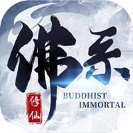 佛系修仙手机版安卓版 1.3.1