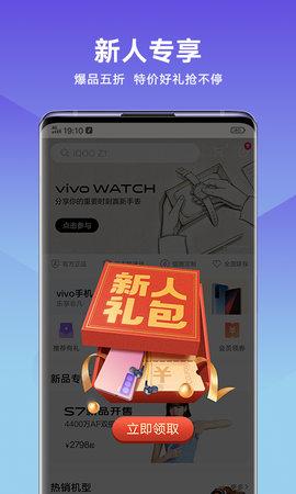 vivo官网商城app安卓官方版
