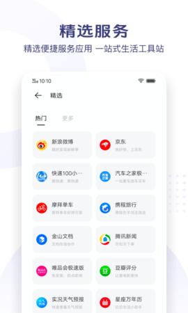 vivo极简浏览器app最新破解版
