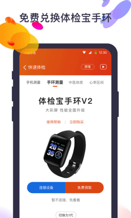 体检宝测血压视力心率app安卓旧版本