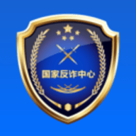 国家反诈中心APP客户端 1.1.9