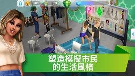 模拟人生4安卓版中文破解