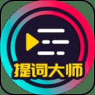 提词大师免费版苹果版 6.0.2