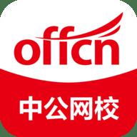 中公網校app蘋果版 5.7.4