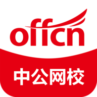 中公网校在线课堂app安卓版 5.7.4