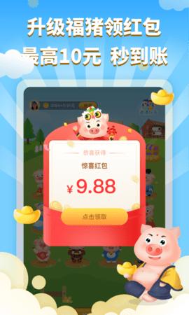 红包养猪场手游安卓最新版