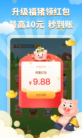 红包养猪场手游赚钱极速版