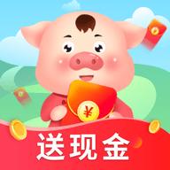 紅包養豬場手游賺錢極速版 v1.1.1