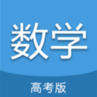 高考数学通app最新免费版 5.5