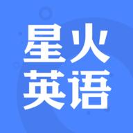 星火英语听力官方最新版 4.8.4