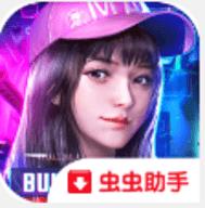 子弹天使下载最新版 1.4.6.02