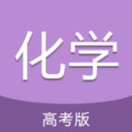 高考化学通app安卓最新版 5.5