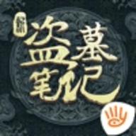 新盗墓笔记手游安卓版免费版 1.193