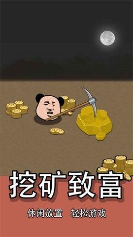熊猫矿工手机版小游戏