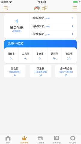 最新版app伊利会员中心