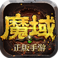 魔域sf最新手机版 v9.9.1