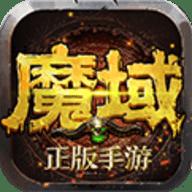 魔域手游单机游戏内购破解版 v9.9.1