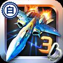 飞机大战3单机游戏 9.9.9-BhVip