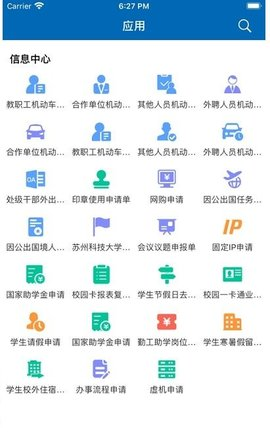 智慧苏科app最新ios版