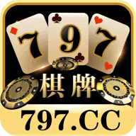 797棋牌娱乐cc官网手机版 v3.0