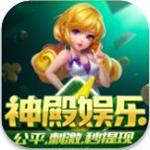 神殿娛樂app2021最新官網版