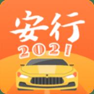 安行驾考教练版 2.8.8