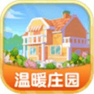 温暖庄园游戏安卓版 1.0.1