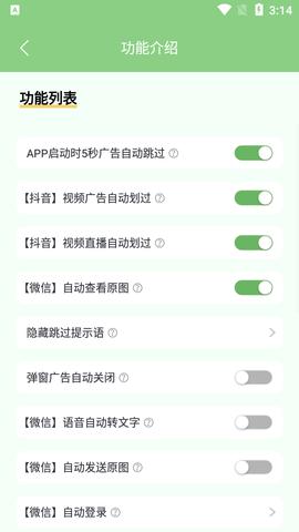 绿去广告安卓客户端