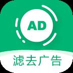 绿去广告安卓客户端 1.6.7